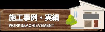 施工事例・実績 WORKS&ACHIEVEMENT
