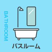 施工事例・実績 バスルーム