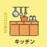 施工事例・実績 キッチン