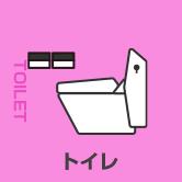 施工事例・実績 トイレ
