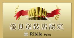外壁塗装の専門業者の紹介サイトリビロペイント